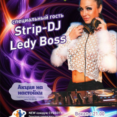 13 июля, Strip-DJ Ledy Boss