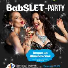 20 июля, Babslet Party