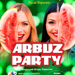 17 августа, Arbuz Party